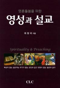영혼돌봄을 위한 영성과 설교