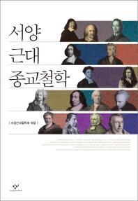 서양근대종교철학