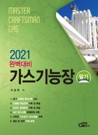 완벽대비 가스기능장 필기(2021)