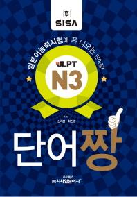 일본어능력시험에 꼭 나오는JLPT N3 단어짱