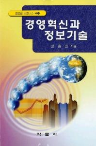경영혁신과 정보기술