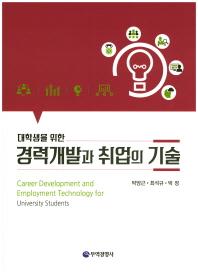 대학생을 위한 경력개발과 취업의 기술