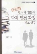 근대 이후 한국과 일본의 학제 변천 과정 비교 연구