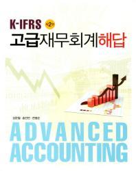 K IFRS 고급재무회계 해답