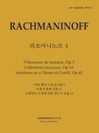 피아노 지상공개레슨 ISLS. 148: 라흐마니노프(4)