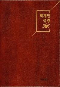 맥체인 성경 365(다크브라운)(대/무지퍼)