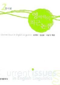 영어학의 최근 논점 2 (통사론)