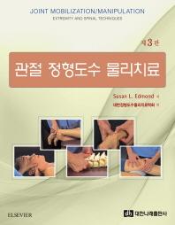 관절 정형도수 물리치료