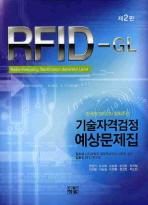 RFID GL 기술자격검정 예상문제집