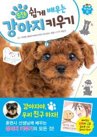 한 권으로 끝! 도전! 쉽게 배우는 강아지 키우기