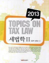 세법학. 2(2013)