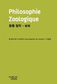 동물 철학 - 발췌