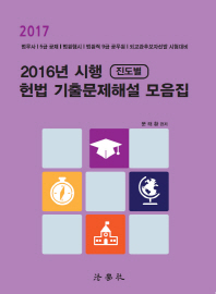 2016년 시행 진도별 헌법 기출문제해설 모음집(2017)