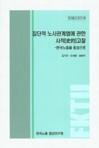 집단적 노사관계법에 관한 사적 고찰: 한국노총을 중심으로