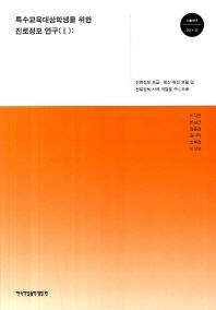 특수교육대상학생을 위한 진로정보 연구. 2