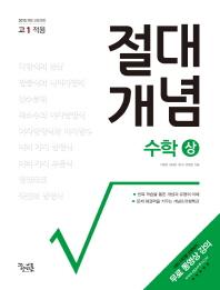 절대개념 고등 수학(상)(2020)