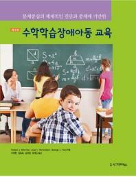 문제중심의 체계적인 진단과 중재에 기반한 수학학습장애아동 교육