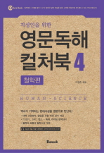 영문독해 컬처북. 4: 철학편