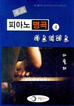 명품 피아노 명곡 마스터피스. 4: 파퓰러
