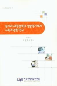 일자리 재정 정책의 정량평가체계 구축에 관한 연구