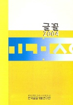 글꼴 2004