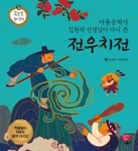 아동문학가 김원석 선생님이 다시 쓴 전우치전
