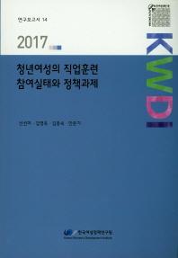 청년여성의 직업훈련 참여실태와 정책과제(2017)