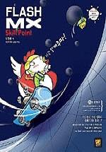FLASH MX SKILL POINT(CD-ROM 1장 포함)