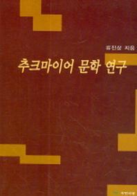추크마이어 문학 연구