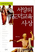 서양의 도덕교육 사상