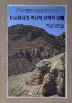 이사야서의 역사적 신학적 강해