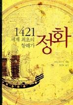 1421 세계 최초의 항해가 정화