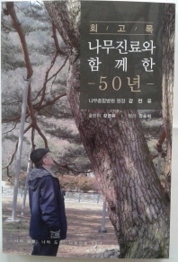 나무진료와 함께한 50년