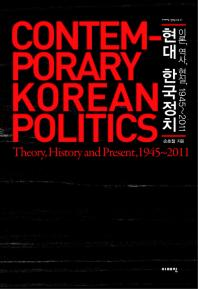 현대 한국정치