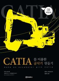 CATIA(카티아)를 이용한 굴삭기 만들기