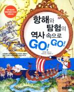 항해와 탐험의 역사 속으로 GO GO
