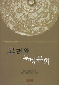 고려와 북방문화