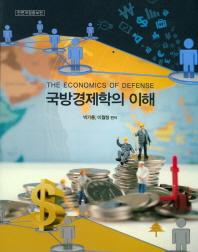 국방경제학의 이해(전면개정증보판)