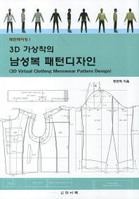 패턴메이킹 3D 가상착의 남성복 패턴디자인