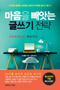 마음을 빼앗는 글쓰기 전략