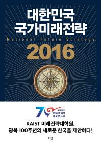 대한민국 국가미래전략(2016)