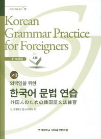 외국인을 위한 한국어 문법연습:일본어