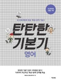 탄탄한기본기 영어(2014)