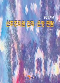 산후조리원 관리 운영 편람(2017)