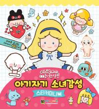 코너스샤인 아기자기 소녀감성 스티커미니북