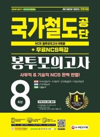 2021 하반기 All-New 국가철도공단 NCS 봉투모의고사 8회분+무료NCS특강