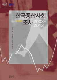 한국종합사회조사(KGSS)(2003-2013)