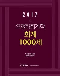 오정화 회계학 회계 1000제(2017)