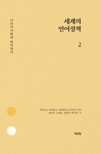 세계의 언어정책. 2