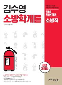 김수영 소방학개론(소방직)